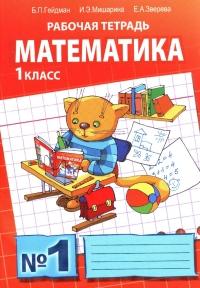Математика 1 кл. Рабочая тетрадь в 4х частях часть 1я